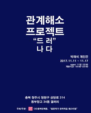 충북민예총 2017 충북 젊은작가 창작작품 페스티벌4.png