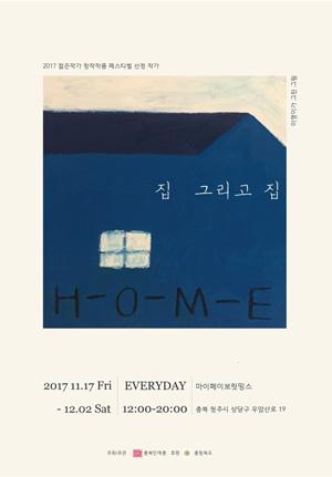 충북민예총 2017 충북 젊은작가 창작작품 페스티벌3.png