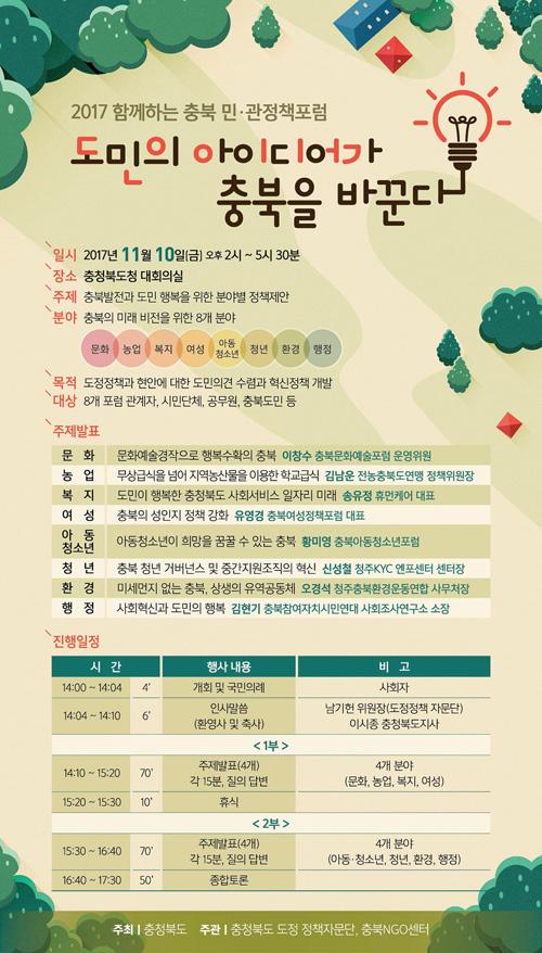 2017 함께하는충북 민관정책포럼.png