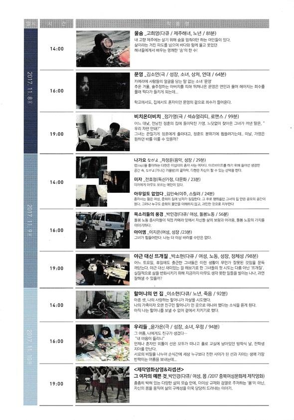 충북여성문화제-청주영화제2.jpg