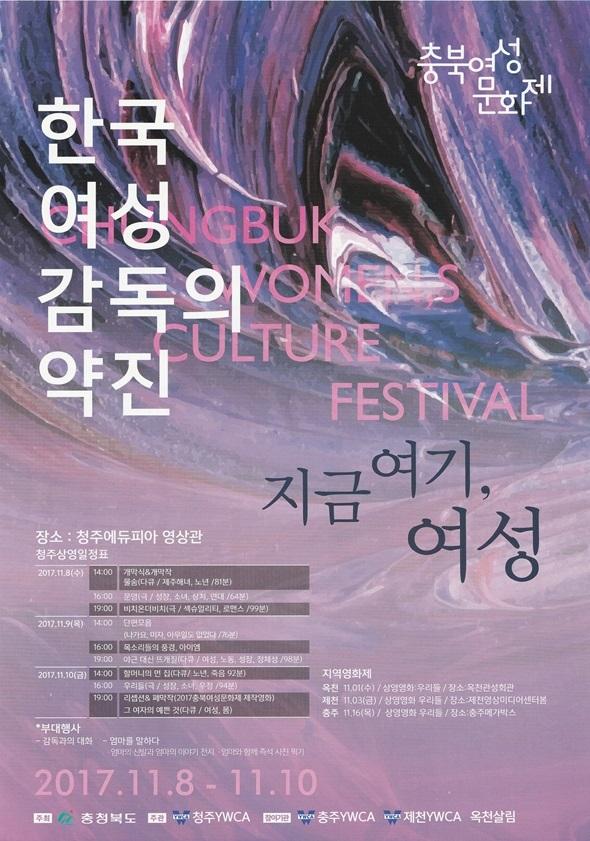 충북여성문화제-청주영화제1.jpg