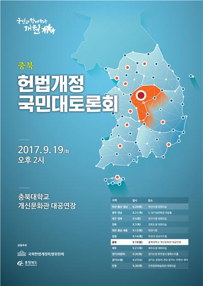 헌법토론회.png