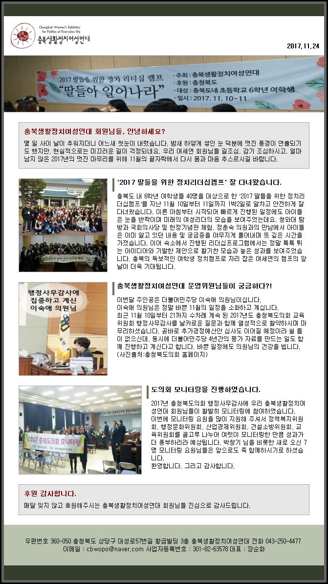 11월 뉴스레터.png