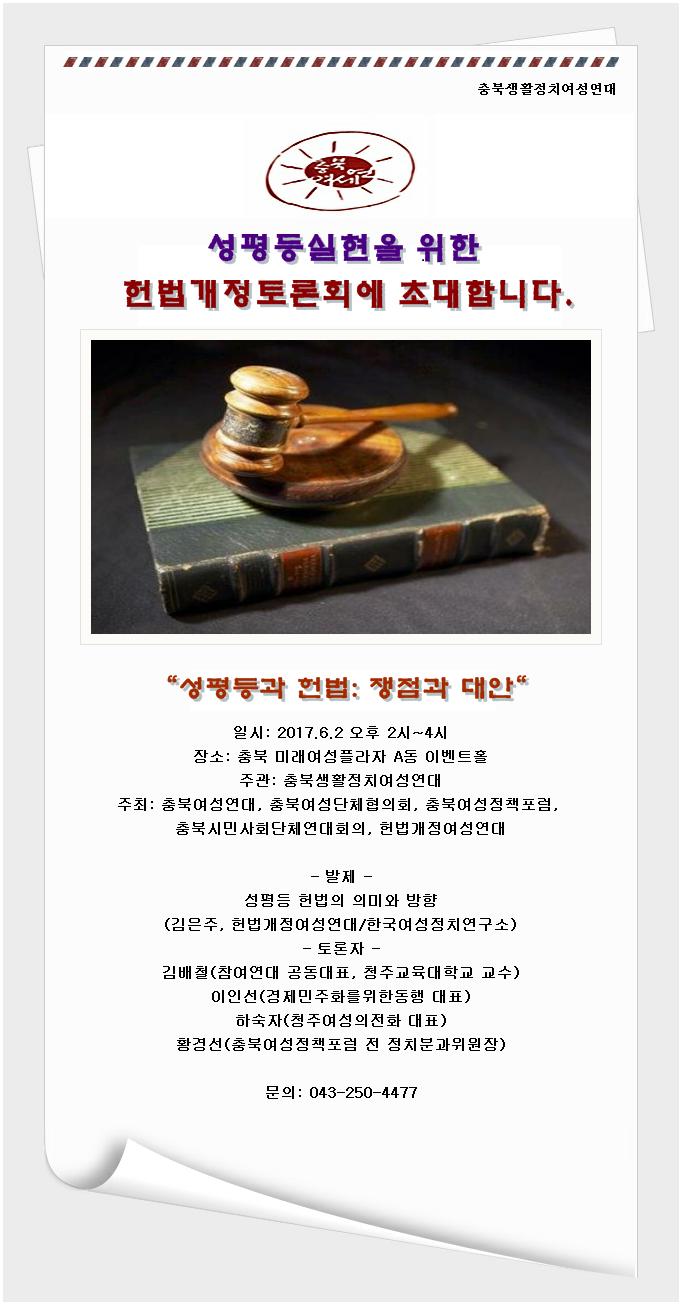 헌법토론회시안최종.png